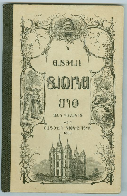 Deseret Alphabet Reader 1868